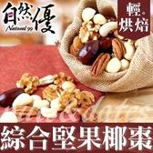 即期品 輕烘焙原味綜合堅果椰棗150g 自然優 日華好物 賞味期至2020年3月16日 品質良好 請盡快食用