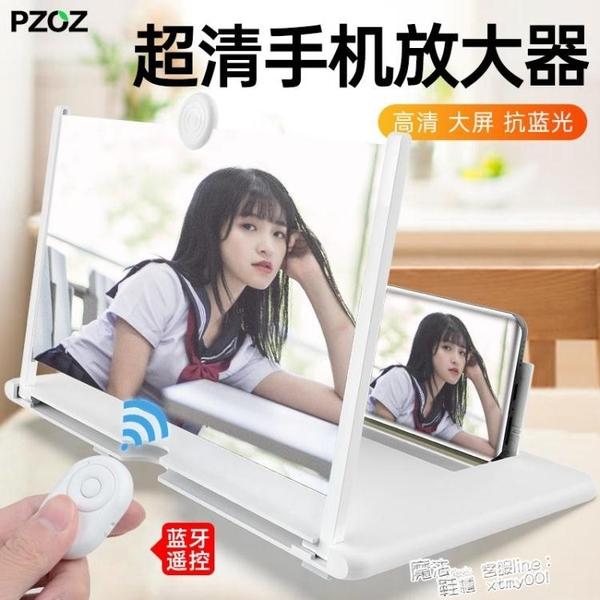 Pzoz手機放大器大屏超清護眼屏幕網課上課視頻神器放大鏡學生桌面 618促銷