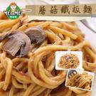 蘑菇鐵板麵...