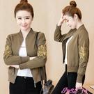 棒球外套二八月短款外套2020年春秋新款韓版刺繡上衣女士運動夾克衫棒球服 JUST M