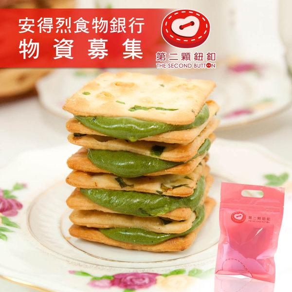 安得烈X第二顆鈕釦.抹茶蔥軋餅 10入/袋(購買者本人將不會收到商品)﹍愛食網