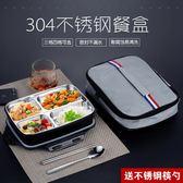 便當盒 304不鏽鋼飯盒便當盒帶蓋韓國食堂簡約長方形保溫分格快餐盤【快速出貨八折優惠】