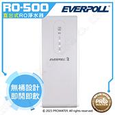 【水達人】愛惠浦科技EVERPOLL RO-500/RO500 直出式 RO逆滲透/RO純水機/享免費到府安裝服務《水達人》