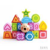早教串串珠玩具寶寶穿線積木兒童穿珠子女孩早教玩具2-3-4周歲 aj3618『美好時光』