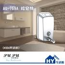衛浴配件精品 AU-769A 給皂機 -《HY生活館》水電材料專賣店