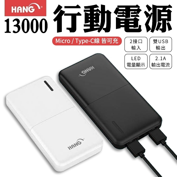 行動電源 移動電源 快充 充電寶 13000 MAH 2.1A Micro type-c USB 2色 HANG