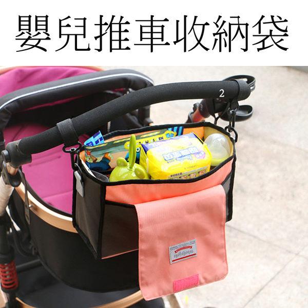 【嬰兒推車收納袋】兩款可選 手推車吊掛袋 嬰兒掛袋 汽車掛袋 媽媽包 媽咪寶貝 [百貨通]