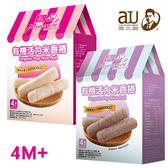 阿久師 有機活力米香捲 原味 / 紫米口味 副食品 4474 好娃娃