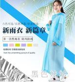 非一次性雨衣成人旅游雨衣男女式韓國時尚款便攜徒步長款加厚雨披 js3132『黑色妹妹』