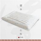 【名流寢飾家居館】防螨抗菌滝水石枕.雙面...
