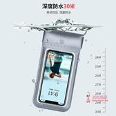 手機防水袋 蘋果潛水手機套觸屏通用vivo游泳防水殼掛脖防塵oppo包 多色