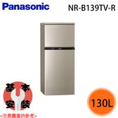 【Panasonic國際】130L 雙門變頻冰箱 NR-B139TV-R 免運費