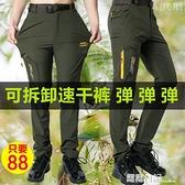 戶外速幹褲男女彈力輕薄款登山兩截褲可拆卸防水透氣夏季寬鬆大碼 露露日記