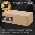 兄弟 TN-2380 黑色高容量相容碳粉匣 適用 HL-L2320D/L2360DN/L2365DW/DCP-L2520D/L2540DW/MFC-L2700D/L2700DW/L2740DW