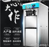 東貝好樂冰淇淋機商用全自動聖代甜筒雪糕機立式軟冰激凌機CHL25QM 美芭
