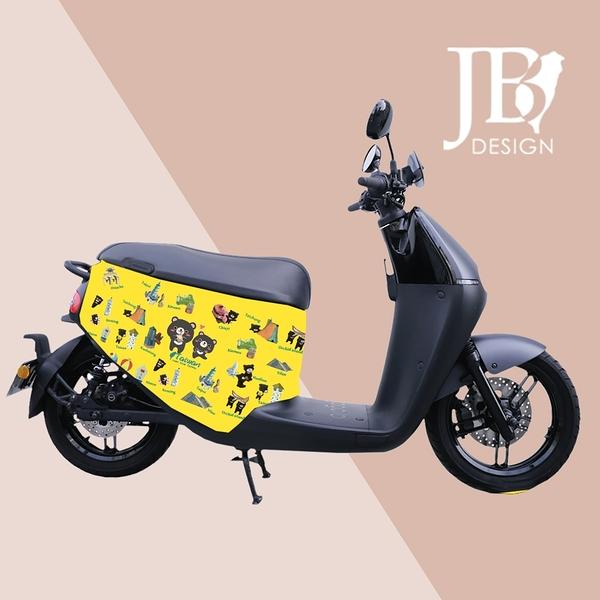 JB Design gogoro 防刮車套-台灣黑熊