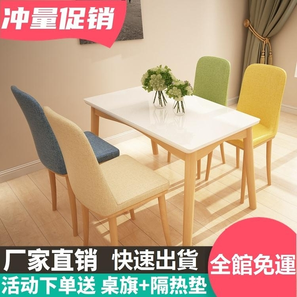 餐桌 北歐實木餐桌椅組合1.2m現代簡約小戶型一桌六椅家用長方形飯桌4人6人【八折搶購】