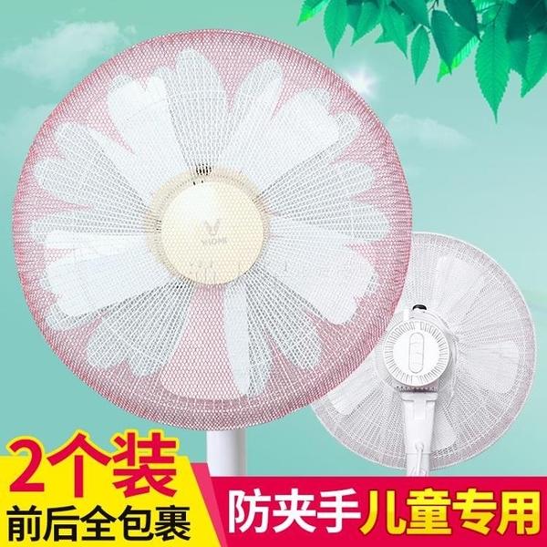電風扇防護網兒童防夾手風扇罩安全網罩套小孩寶寶防塵保護網全包 滿天星