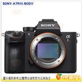 送原廠64G 300M卡 Sony A7R III 台灣索尼公司貨 A7R3 A7RIII 五軸防手震 4K HDR 錄影
