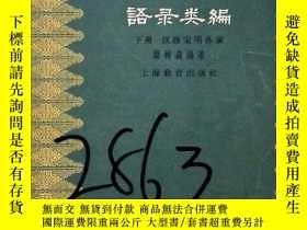 二手書博民逛書店中國古代教育家語錄類編罕見下冊 漢唐宋明Y23435 顧樹森 上