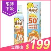 豬頭妹 特潤保濕清爽防曬噴霧SPF50+(180ml)【小三美日】$299