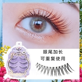 日系女眼睫毛貼假睫毛自然分段式眼尾加長濃密仿真透明梗N02  店慶降價