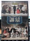 挖寶二手片-P03-250-正版DVD-韓片【謝幕】-張弦誠 樸哲民 柳勳(直購價)