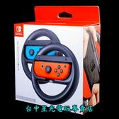 【NS週邊】☆ 任天堂原廠 Switch Joy-Con 黑色方向盤 2入組 ☆【瑪利歐賽車8】台中星光電玩