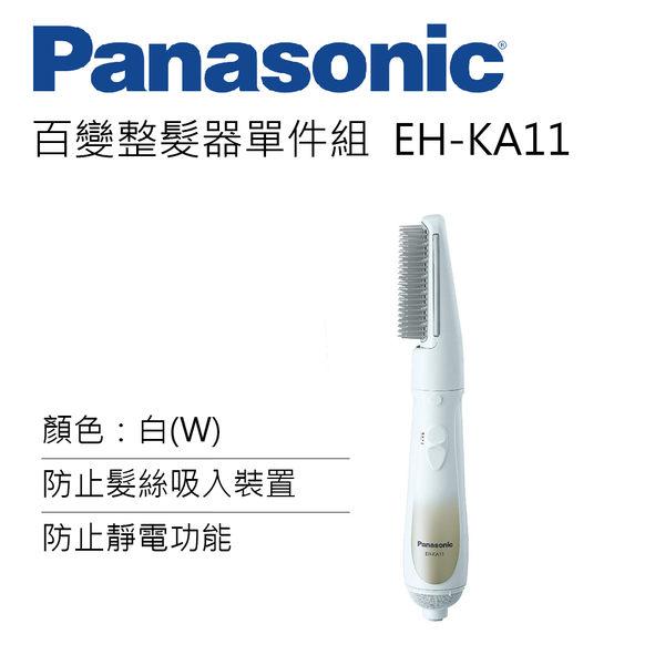 Panasonic國際牌 百變整髮器單件組 EH-KA11-W