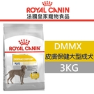 ◆MIX米克斯◆ROYAL CANIN法國皇家.敏感保健犬系列【DMMX皮膚保健大型成犬】3公斤