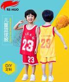 夏季兒童籃球服套裝男女中小學生運動訓練球衣幼兒園表演服裝定制