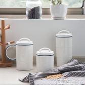 糖罐子 簡約家用歐式廚房陶瓷密封儲物糖罐奶粉茶葉食品保鮮罐子 小宅女