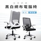 白框特仕版低背無段式扶手人體工學椅 工學椅 辦公椅 會議椅 工作椅 書桌椅【CH-006】