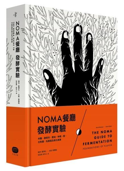 NOMA餐廳發酵實驗:米麴、康普茶、醬油、味噌、醋、古魚醬、乳酸菌...【城邦讀書花園】