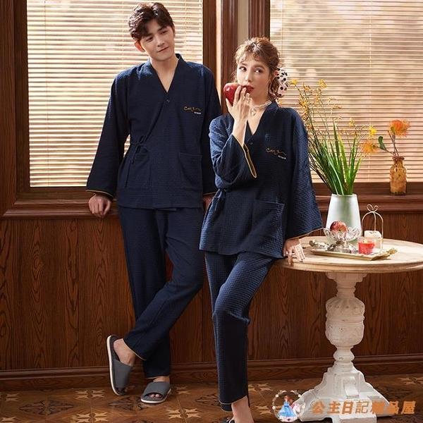 情侶睡衣女春秋純棉和服長袖日系寬鬆家居服套裝【公主日記】