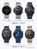 華為手錶gt2錶帶gt2 pro通用watch2錶錬榮耀手錶帶 一米陽光
