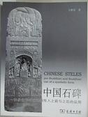 【書寶二手書T1/科學_JM1】中國石碑:一種象征形式在佛教傳入之前與之後的運用_王靜芬