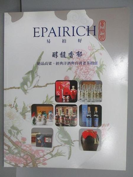 【書寶二手書T1/收藏_PEP】Epairich Spring Auction 2013 Taipei_醇馥香郁-絕品高粱…