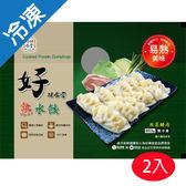 好姨食堂韭菜熟水餃850G/包X2【愛買冷凍】
