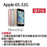 《福利品》 Apple iPhone 6S 32G 4.7吋 智慧型手機 金《保固十個月》[24期0利率]