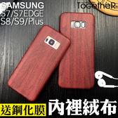ToGetheR+【STG097】SAMSUNG S9/S9 Plus/S8/S8 Plus/S7/S7EDGE 樸素簡約仿木紋內裡絨布軟殼手機殼(四款)