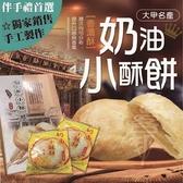 【南紡購物中心】買三送三 太禓食品獨家太陽堂台中名產正宗奶油小酥餅-共6盒