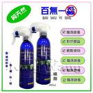 *WANG*【2入組】犬/貓-百無一蝨除蚤噴劑250ml