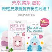 韓國【 MOTHER-K】植物性菌素 純淨洗衣皂