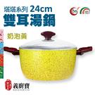 〚義廚寶〛 塔塔系列24cm 雙耳湯鍋 ...