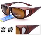 經典款通用近視套鏡 防紫外線偏光太陽眼鏡 戶外運動眼鏡 司機鏡