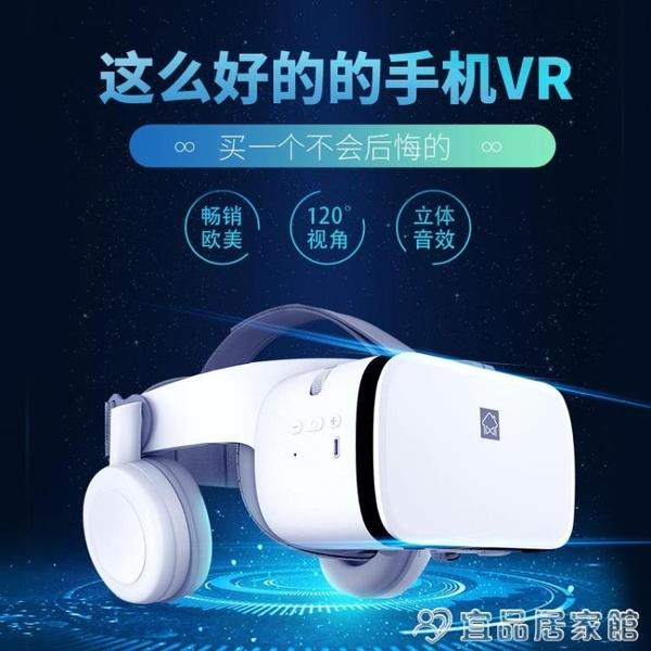 小宅 XiaoZhai Z6無線版VR眼鏡3D虛擬現實頭盔視聽一體沉浸rv眼鏡蘋果安卓通用 宜品