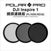 PolarPro 大疆 DJI Inspire 1 X3 Z3 OSMO 鏡頭濾鏡組 PL ND8 ND16 ★可刷卡★ 薪創