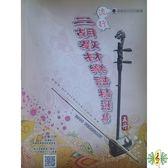 二胡 樂譜 [網音樂城] 流行二胡教材樂譜精選集 (第五冊) 南胡 胡琴 ( 附 伴奏 mp3 ) (繁體)