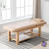 美容床 實木美容床美容院專用多功能按摩床推拿床家用床木質T 3色